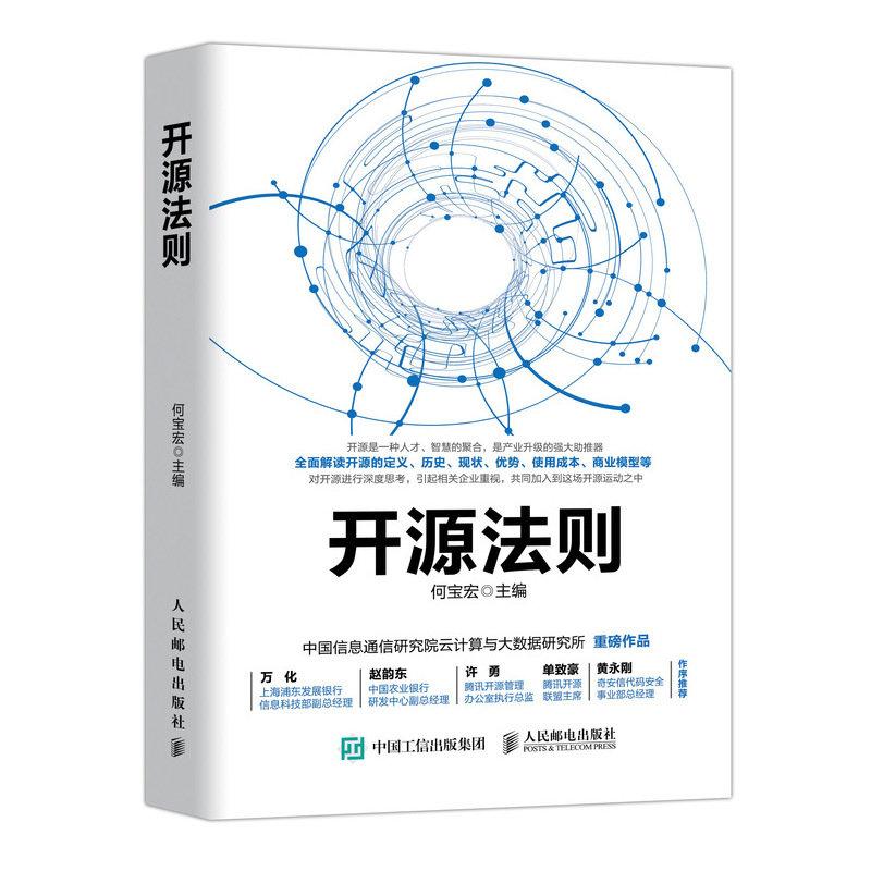 開源法則-preview-2