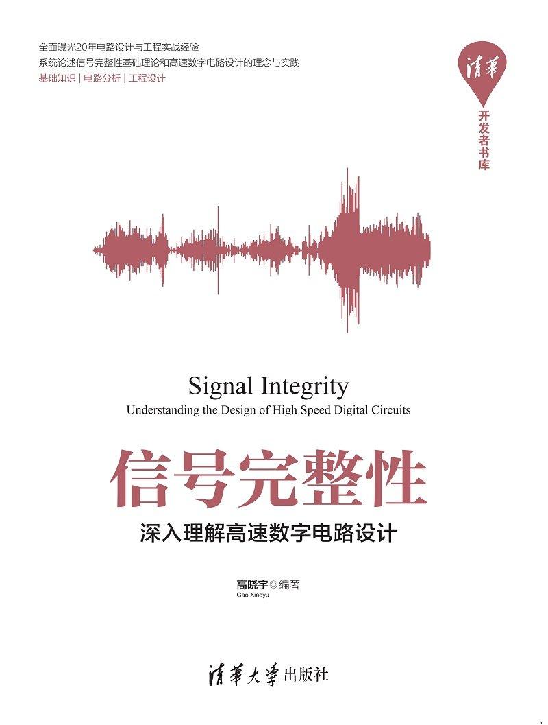 信號完整性 — 深入理解高速數字電路設計-preview-1