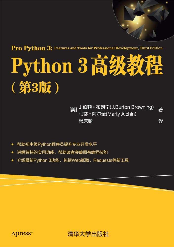 Python 3高級教程(第3版)-preview-1