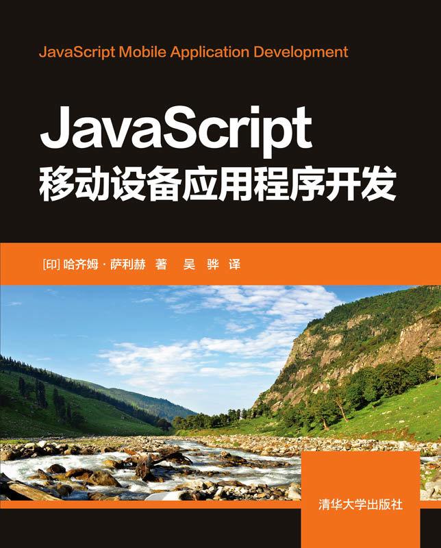 JavaScript移動設備應用程序開發-preview-1