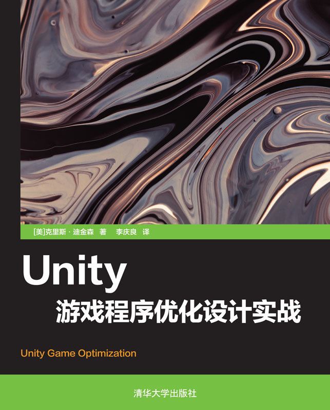 Unity 游戲程序優化設計實戰 (Unity Game Optimization)-preview-1