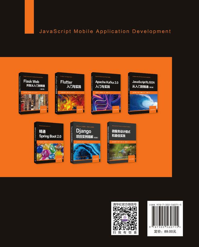 JavaScript移動設備應用程序開發-preview-2