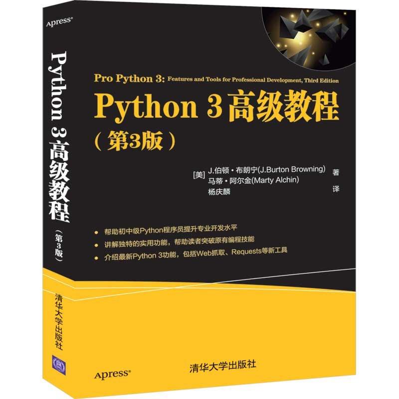 Python 3高級教程(第3版)-preview-3