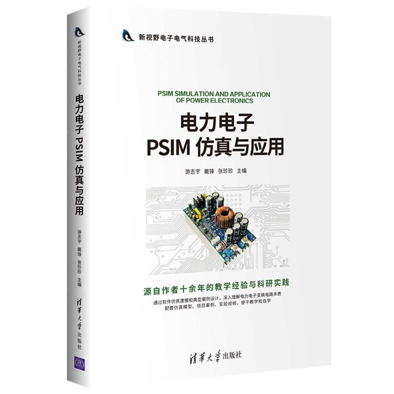 電力電子 PSIM 模擬與應用-preview-3
