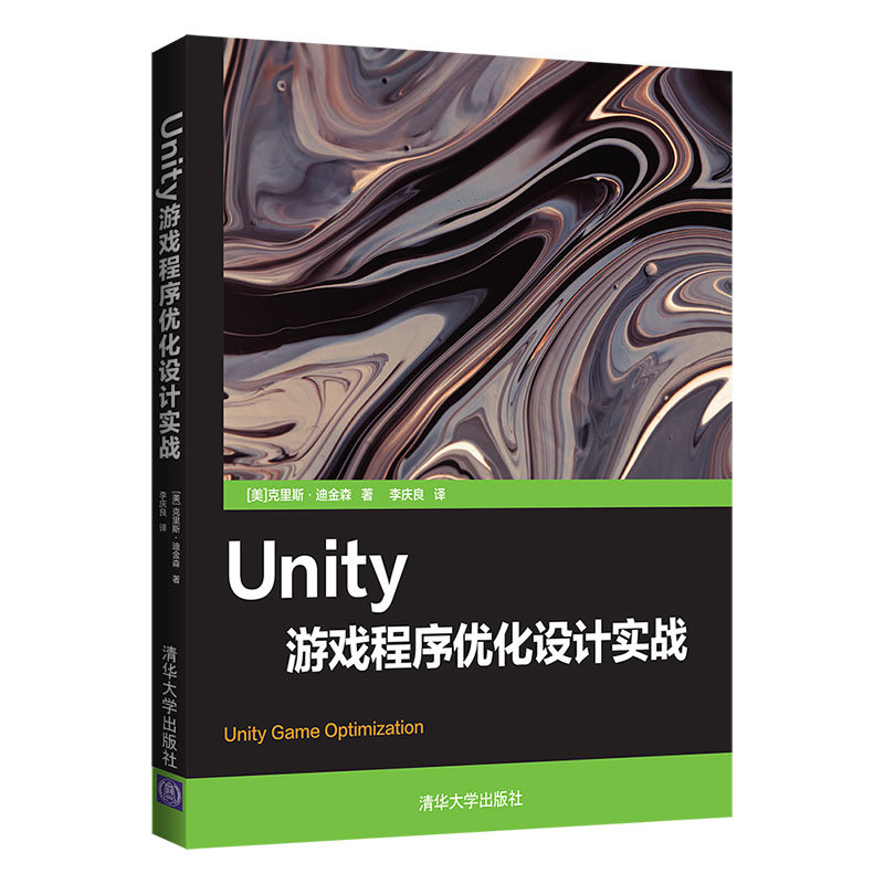 Unity 游戲程序優化設計實戰 (Unity Game Optimization)-preview-3