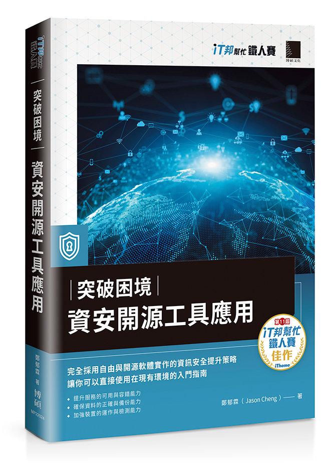 突破困境:資安開源工具應用 (iT邦幫忙鐵人賽系列書)-preview-1