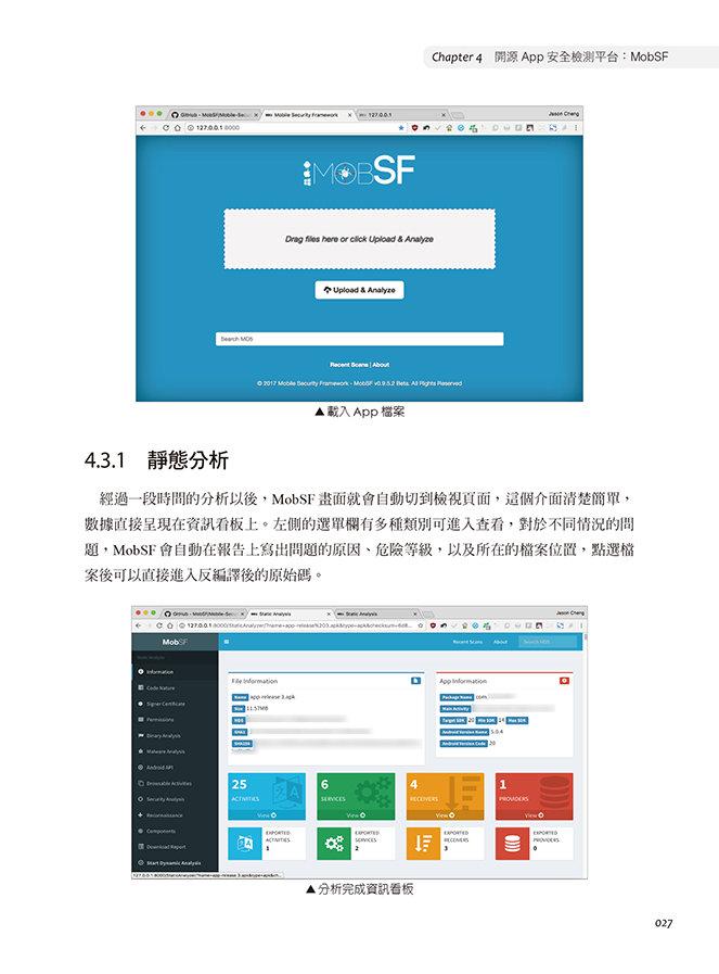 突破困境:資安開源工具應用 (iT邦幫忙鐵人賽系列書)-preview-3