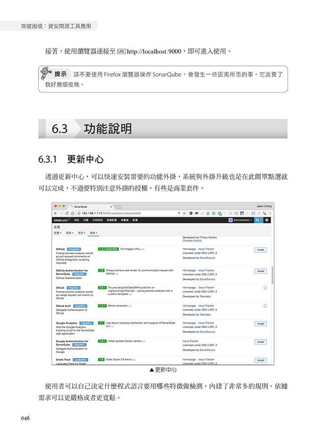 突破困境:資安開源工具應用 (iT邦幫忙鐵人賽系列書)-preview-4
