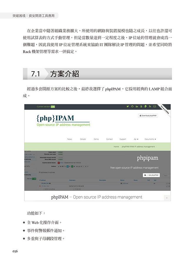 突破困境:資安開源工具應用 (iT邦幫忙鐵人賽系列書)-preview-5