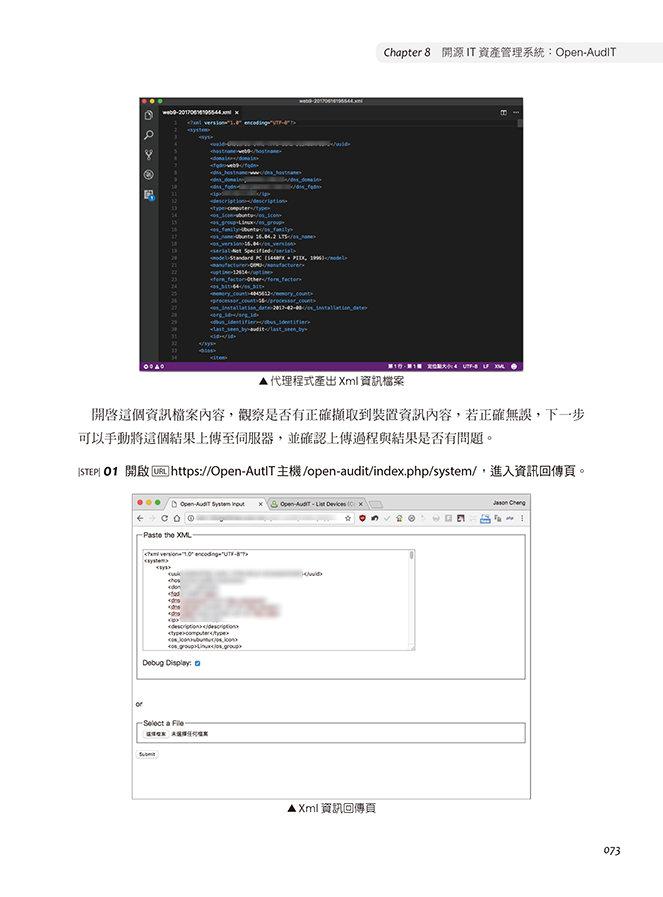 突破困境:資安開源工具應用 (iT邦幫忙鐵人賽系列書)-preview-6