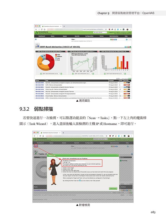 突破困境:資安開源工具應用 (iT邦幫忙鐵人賽系列書)-preview-7