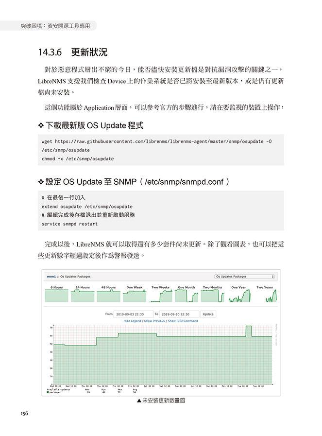 突破困境:資安開源工具應用 (iT邦幫忙鐵人賽系列書)-preview-9