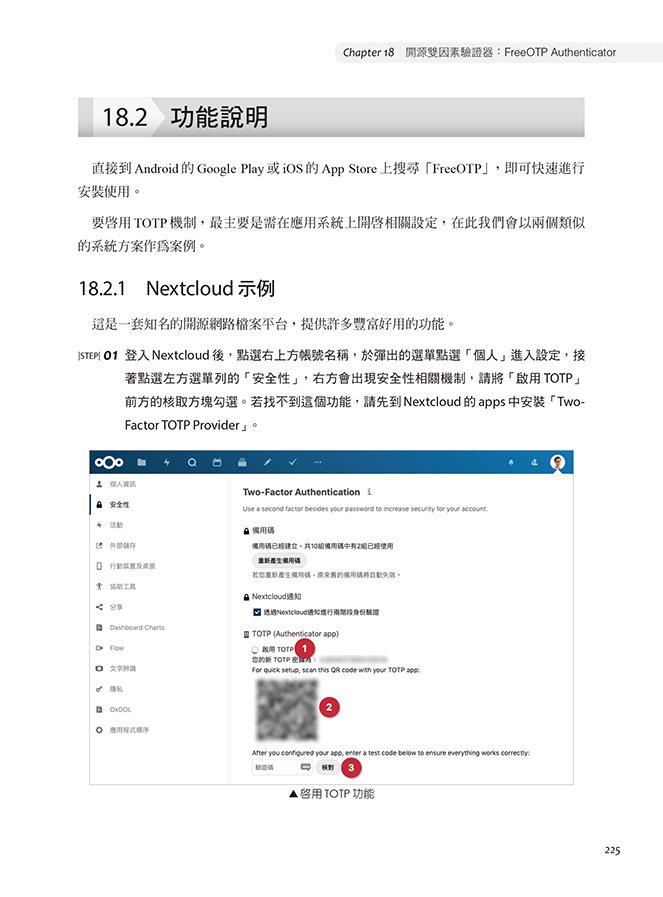 突破困境:資安開源工具應用 (iT邦幫忙鐵人賽系列書)-preview-10