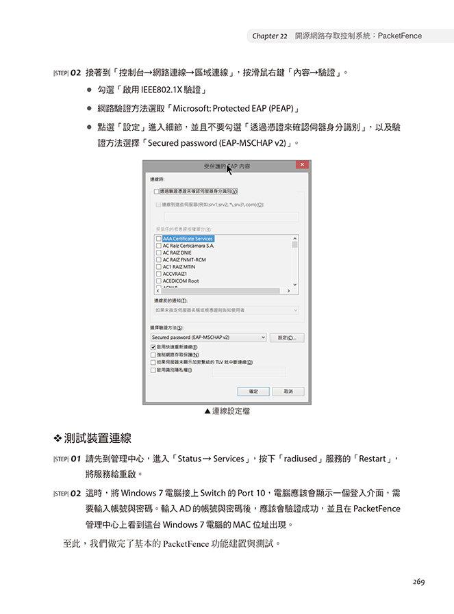 突破困境:資安開源工具應用 (iT邦幫忙鐵人賽系列書)-preview-11