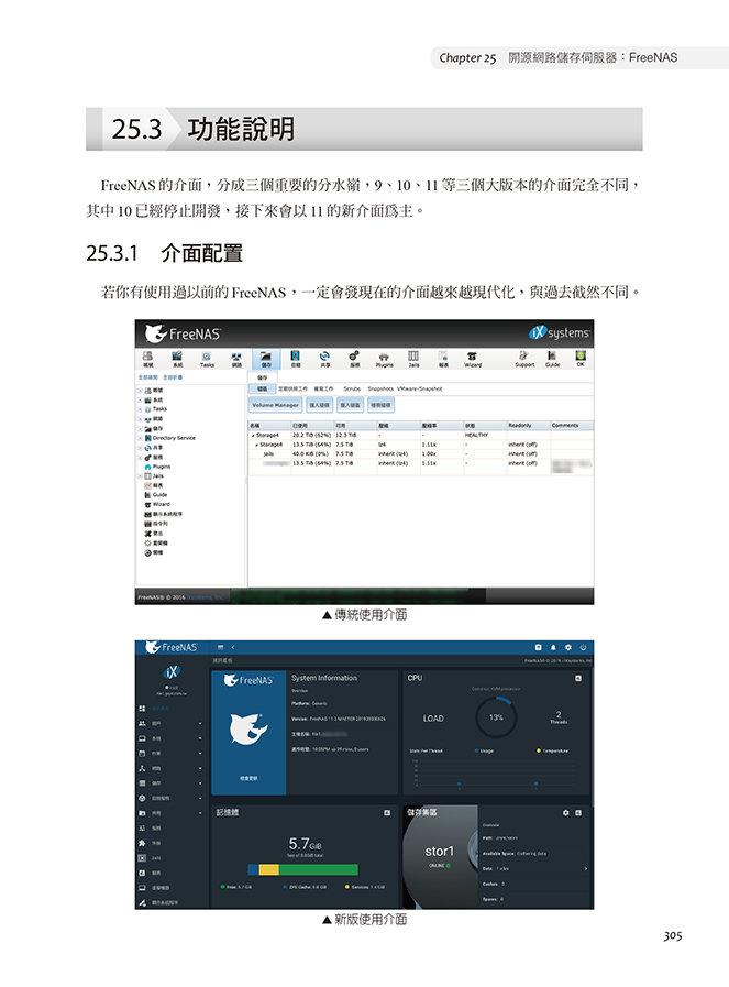 突破困境:資安開源工具應用 (iT邦幫忙鐵人賽系列書)-preview-13