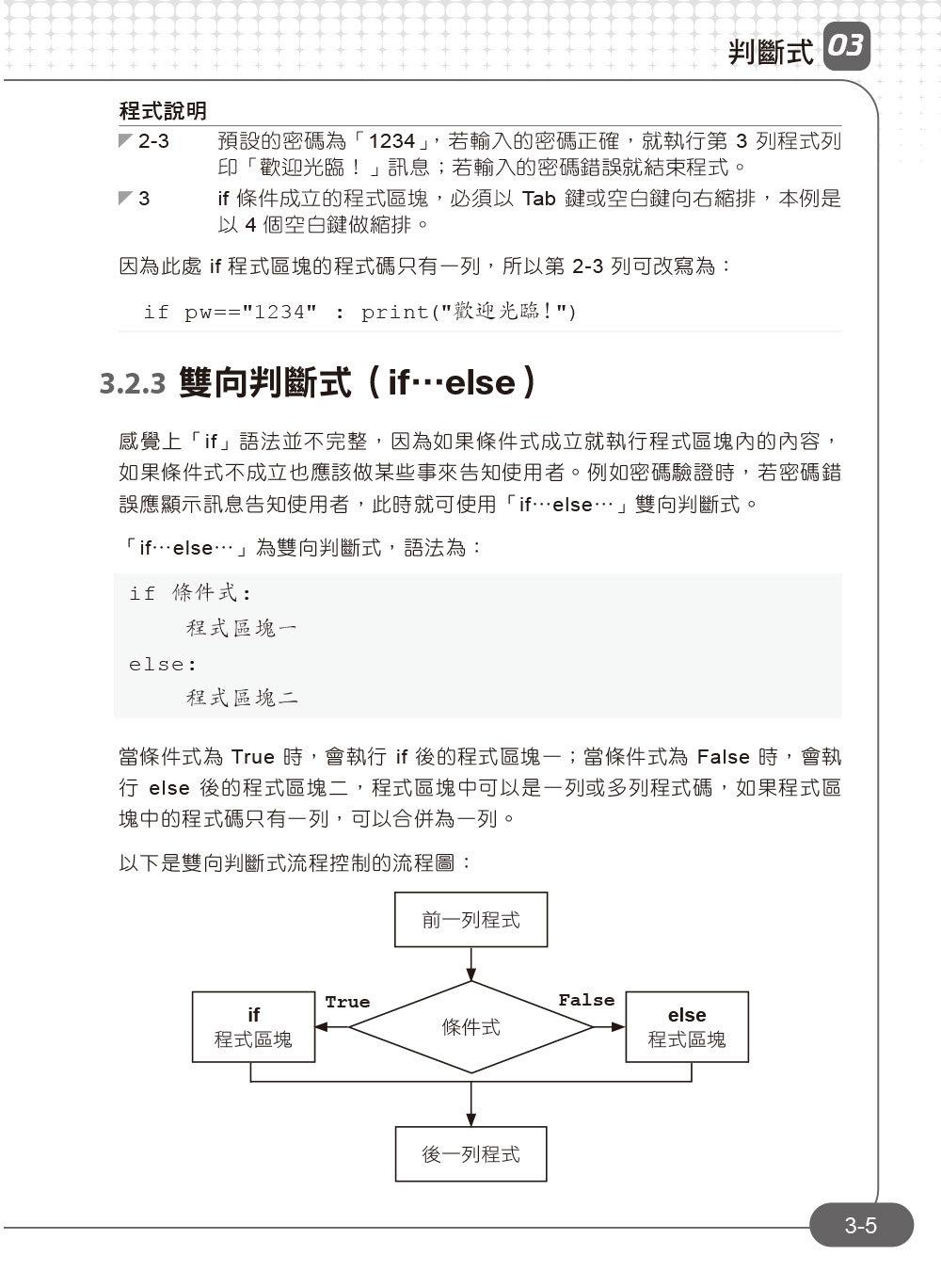 Python 零基礎入門班, 2/e (含MTA Python國際認證模擬試題)-preview-4