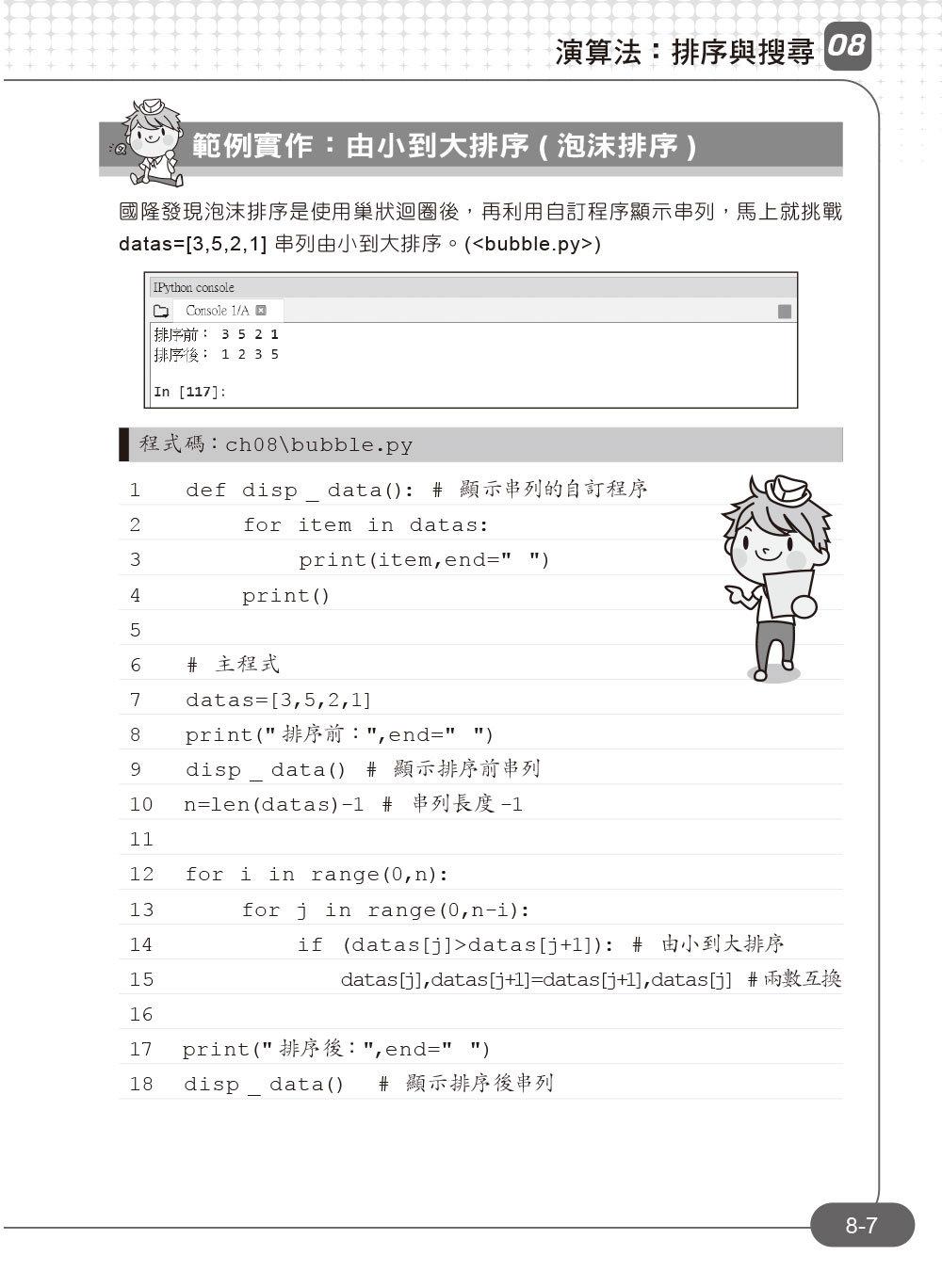 Python 零基礎入門班, 2/e (含MTA Python國際認證模擬試題)-preview-8