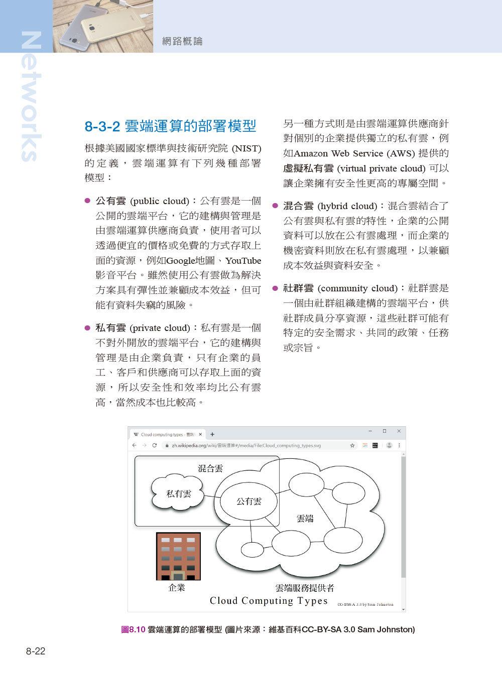新趨勢網路概論, 5/e-preview-8