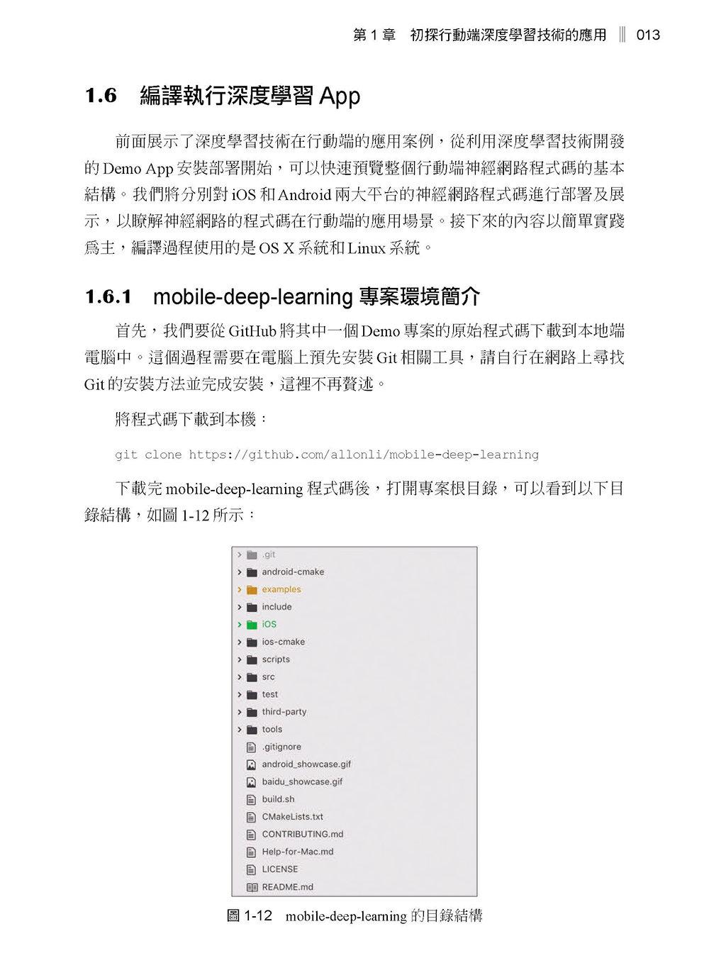 行動裝置深度學習-preview-14