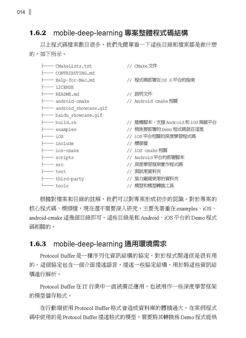 行動裝置深度學習-preview-15