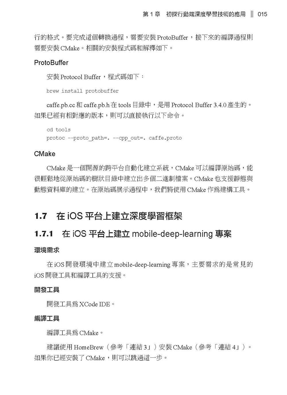行動裝置深度學習-preview-16