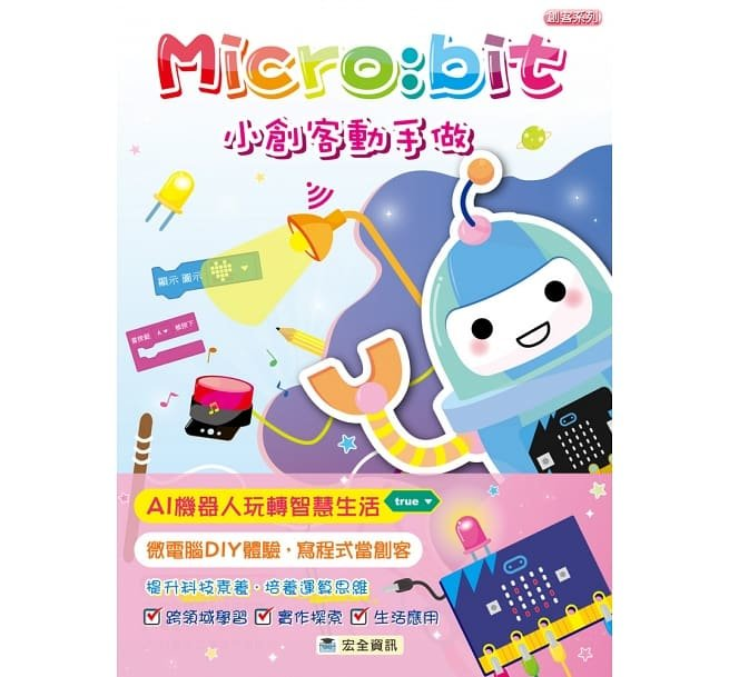 Micro:bit 小創客動手做-preview-1