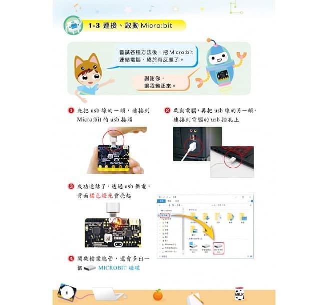 Micro:bit 小創客動手做-preview-7