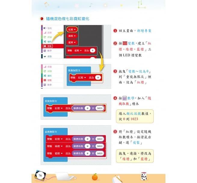 Micro:bit 小創客動手做-preview-12