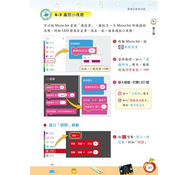Micro:bit 小創客動手做-preview-14