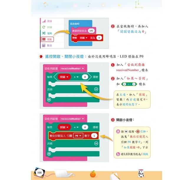 Micro:bit 小創客動手做-preview-15