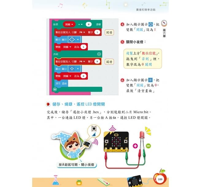 Micro:bit 小創客動手做-preview-16