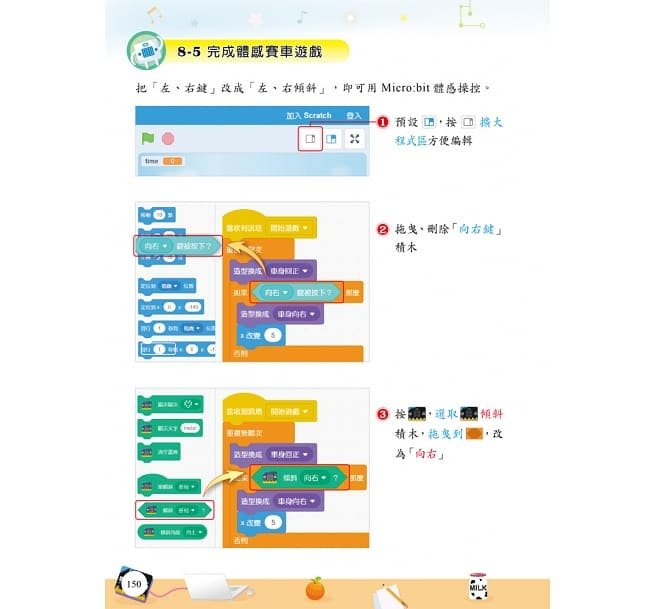 Micro:bit 小創客動手做-preview-17