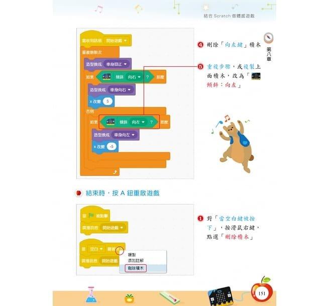 Micro:bit 小創客動手做-preview-18