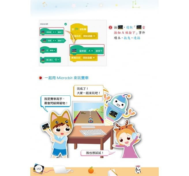Micro:bit 小創客動手做-preview-19