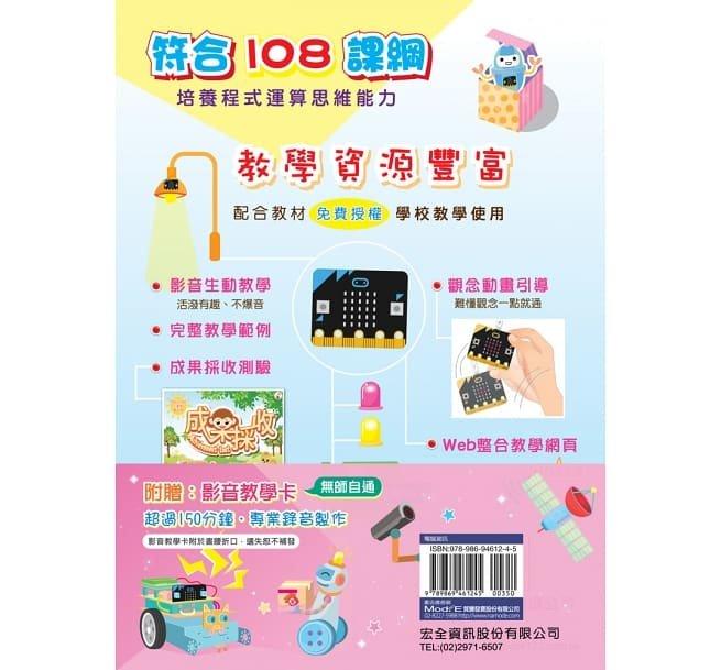 Micro:bit 小創客動手做-preview-20