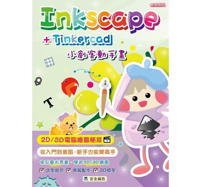 Inkscape+Tinkercad 小創客動手畫-preview-1