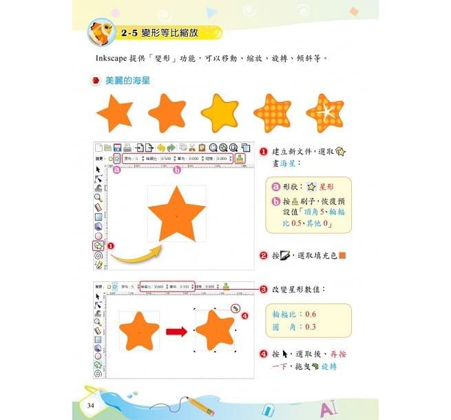 Inkscape+Tinkercad 小創客動手畫-preview-5