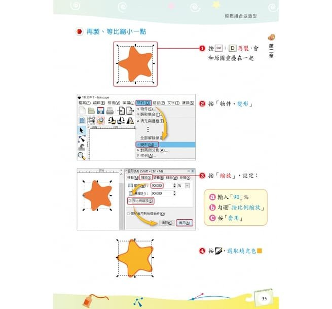 Inkscape+Tinkercad 小創客動手畫-preview-6