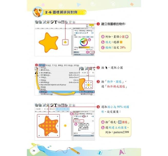 Inkscape+Tinkercad 小創客動手畫-preview-7
