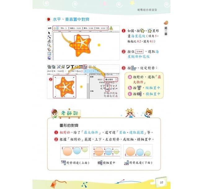 Inkscape+Tinkercad 小創客動手畫-preview-8