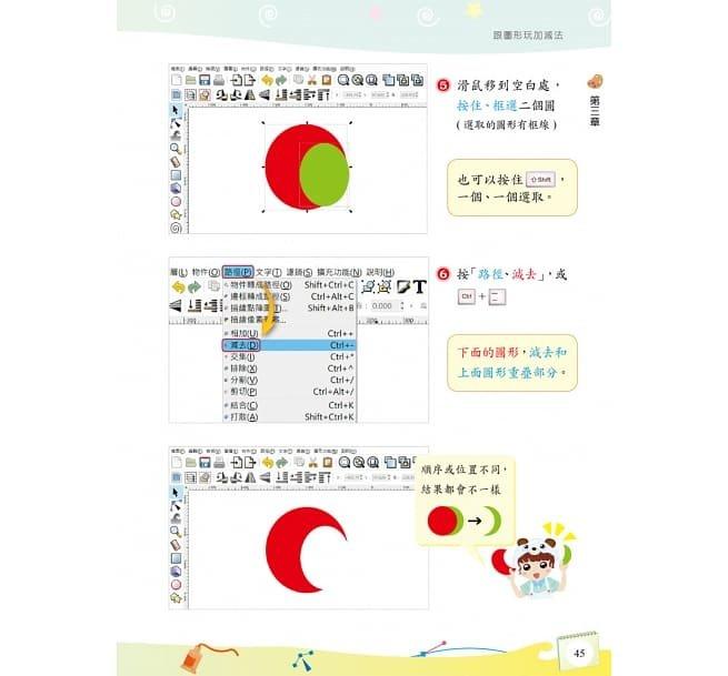 Inkscape+Tinkercad 小創客動手畫-preview-10