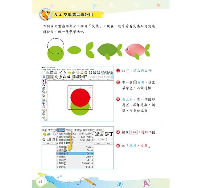 Inkscape+Tinkercad 小創客動手畫-preview-11