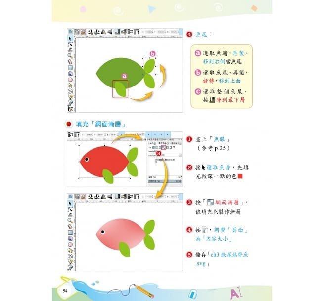 Inkscape+Tinkercad 小創客動手畫-preview-13
