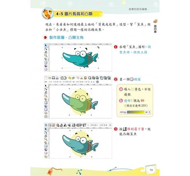 Inkscape+Tinkercad 小創客動手畫-preview-14
