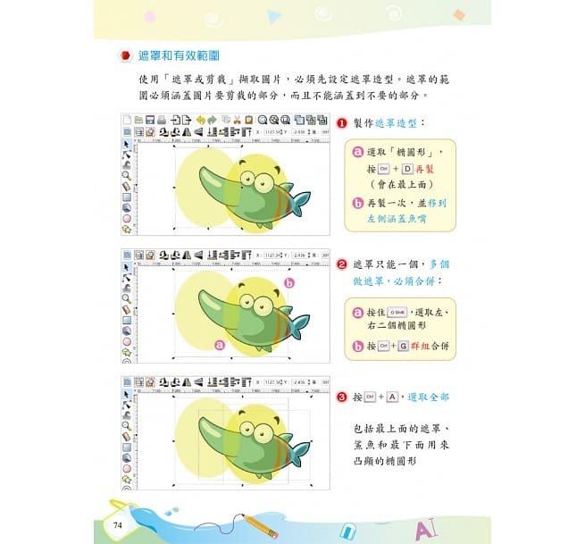 Inkscape+Tinkercad 小創客動手畫-preview-15