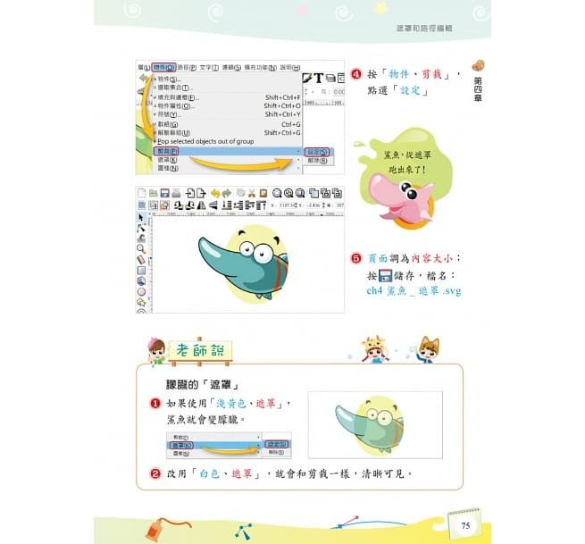 Inkscape+Tinkercad 小創客動手畫-preview-16