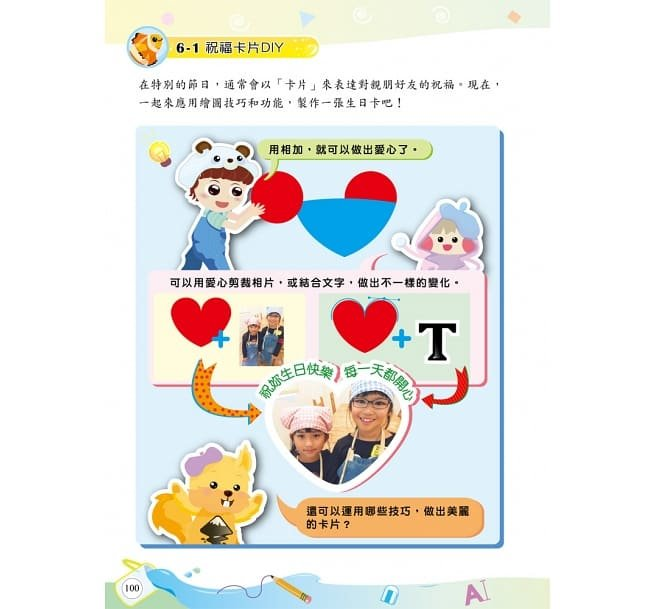 Inkscape+Tinkercad 小創客動手畫-preview-17