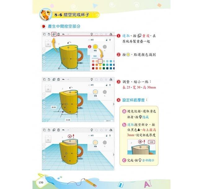 Inkscape+Tinkercad 小創客動手畫-preview-18