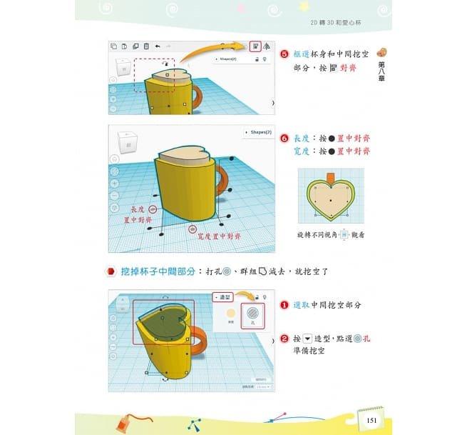 Inkscape+Tinkercad 小創客動手畫-preview-19