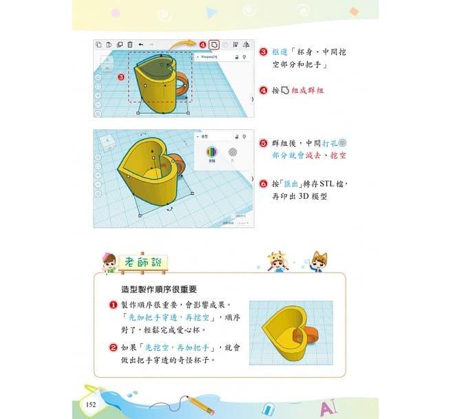 Inkscape+Tinkercad 小創客動手畫-preview-20